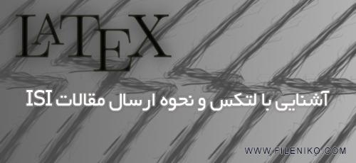 latex1 - دانلود ویدیوهای آموزشی آشنایی با لتکس و نحوه ارسال مقالات ISI
