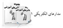 madar11 222x100 - دانلود ویدیوهای آموزشی مدارهای الکتریکی ۱