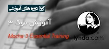 mocha3 222x100 - دانلود Mocha 3 Essential Training آموزش موکا 3