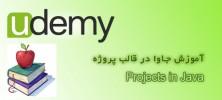 pro in java 222x100 - دانلود Udemy Projects in Java آموزش جاوا در قالب پروژه