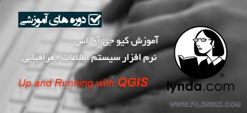 qgis - دانلود Lynda Up and Running with QGIS آموزش کیو جی آی اس، نرم افزار سیستم اطلاعات جغرافیایی