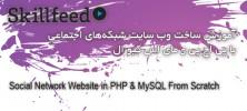skillphp 222x100 - دانلود Skillfeed Social Network Website in PHP & MySQL From Scratch آموزش ساخت وب سایت شبکههای اجتماعی با پی اچ پی و مای اس کیو ال