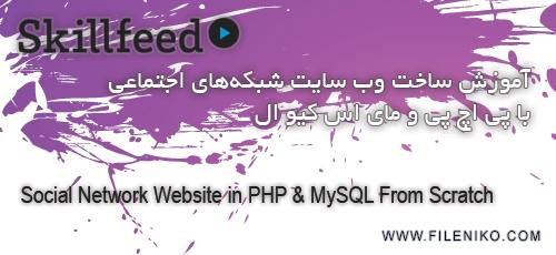 skillphp - دانلود Skillfeed Social Network Website in PHP & MySQL From Scratch آموزش ساخت وب سایت شبکههای اجتماعی با پی اچ پی و مای اس کیو ال