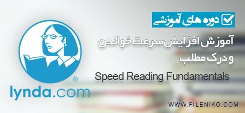 دانلود Speed Reading Fundamentals آموزش افزایش سرعت خواندن و درک مطلب
