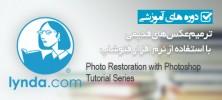 tarmim 222x100 - دانلود Photo Restoration with Photoshop Tutorial Series دوره های آموزشی ترمیم عکس های قدیمی با استفاده از نرم افزار فتوشاپ