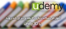 unity3d 222x100 - آموزش ساخت بازی 2 بعدی برای اندروید با Unity3D