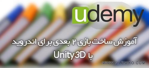 آموزش ساخت بازی 2 بعدی برای اندروید با Unity3D