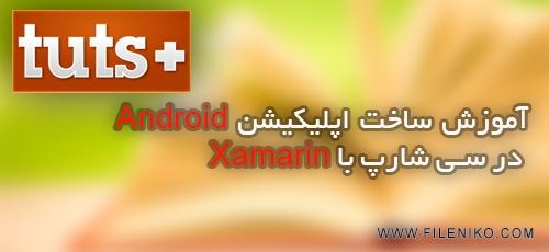 xamarin - آموزش ساخت اپلیکیشن Android در سی شارپ با Xamarin