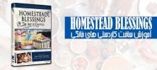Homestead 222x100 - دانلود Homestead Blessings: The Art of Crafting - آموزش ساخت کاردستی های خانگی