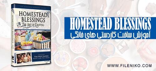 دانلود Homestead Blessings: The Art of Crafting – آموزش ساخت کاردستی های خانگی