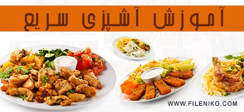 Meals In Moments - دانلود Meals In Moments - Series 1 - آموزش آشپزی سریع