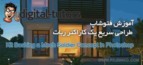 ROBOTps - دانلود Digital Tutors Kit Bashing a Mech Soldier Concept in Photoshop آموزش فتوشاپ، طراحی سریع یک کاراکتر ربات