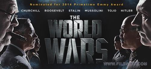 جنگهای جهانی