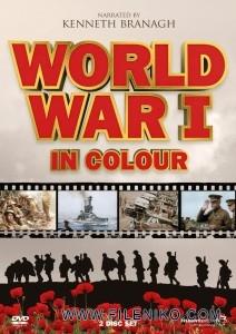 ژل روبریکانت دانلود مستند World War 1 in Colour 2003 جنگ جهانی اول