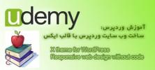 XTHEME 222x100 - دانلود Udemy X theme for WordPress: Responsive web design without code آموزش وردپرس: ساخت وب سایت وردپرس با قالب ایکس
