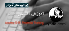 access2016 222x100 - دانلود Lynda Access 2016 Essential Training آموزش اکسس ۲۰۱۶