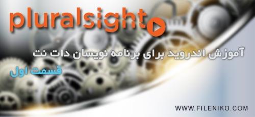 andfor.net  - دانلود Pluralsight Android Application Development Tutorial Series  ویدیوهای آموزشی ساخت و توسعه برنامه های اندروید