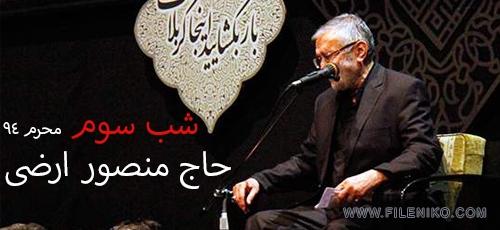 arazi 3 moharam - دانلود مداحی شب سوم محرم 94 با نوای حاج منصور ارضی