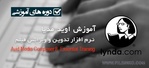 avid - دانلود Lynda Avid Media Composer 8 Essential Training آموزش اَوید مدیا، نرم افزار تدوین و ویرایش فیلم