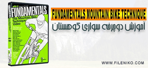 bike - دانلود Fundamentals Mountain Bike Technique - آموزش دوچرخه سواری کوهستان