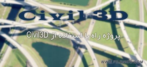 civil3d - دانلود ویدیوهای آموزش پروژه راه با استفاده از Civil3D
