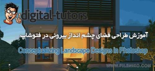 consep - دانلود Digital Tutors Conceptualizing Landscape Designs in Photoshop آموزش طراحی فضای چشم انداز بیرونی در فتوشاپ