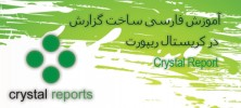 crystal 222x100 - دانلود ویدئو آموزشی فارسی ساخت گزارش در کریستال ریپورت Crystal Report