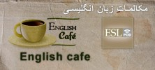 engcafe 222x100 - دانلود پادکست های مکالمات زبان انگلیسی English cofe