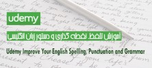 english 222x100 - دانلود Udemy Improve Your English Spelling, Punctuation and Grammar - آموزش تلفظ، نقطه گذاری و دستور زبان انگلیسی