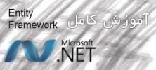 entity 222x100 - دانلود Entity Framework Tutorial ویدیوهای آموزش کامل Entity Framework