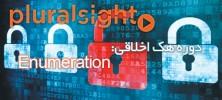 enumeration 222x100 - دانلود ویدیو آموزشی دوره هک اخلاقی : Enumeration