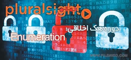 enumeration - دانلود ویدیو آموزشی دوره هک اخلاقی : Enumeration
