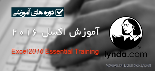دانلود Lynda Excel 2016 Essential Training  آموزش اکسل ۲۰۱۶