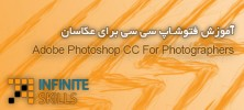 infinite.pshCC .for  222x100 - دانلود Infinite Skills Adobe Photoshop CC For Photographers آموزش فتوشاپ سی سی برای عکاسان