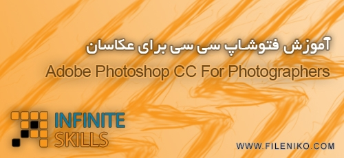 infinite.pshCC .for  - دانلود Infinite Skills Adobe Photoshop CC For Photographers آموزش فتوشاپ سی سی برای عکاسان