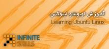 infinite.ubunto 222x100 - دانلود Infinite Skills Learning Ubuntu Linux آموزش اوبونتو لینوکس