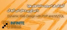infinite.web  222x100 - دانلود Infinite Skills Dynamic Web Design with PHP and MySQL آموزش طراحی وب سایت های پویا با پی اچ پی و مای اس کیو ال