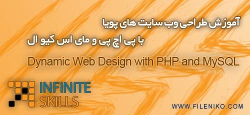 infinite.web  - دانلود Infinite Skills Dynamic Web Design with PHP and MySQL آموزش طراحی وب سایت های پویا با پی اچ پی و مای اس کیو ال