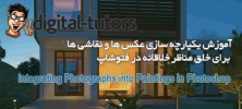 integration 222x100 - دانلود Digital Tutors Integrating Photographs into Paintings in Photoshop آموزش یکپارچه سازی عکس ها و نقاشی ها برای خلق مناظر خلاقانه در فتوشاپ
