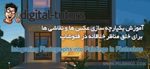 integration - دانلود Digital Tutors Integrating Photographs into Paintings in Photoshop آموزش یکپارچه سازی عکس ها و نقاشی ها برای خلق مناظر خلاقانه در فتوشاپ