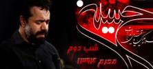 karimi 2 moharam 222x100 - دانلود مداحی محمود کریمی شب دوم محرم 94 (کامل)