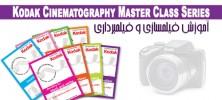 kodak 222x100 - دانلود Kodak Cinematography Master Class Series  آموزش فیلمسازی و فیلمبرداری