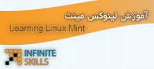 linuxmint 222x100 - دانلود Infinite Skills Learning Linux Mint آموزش لینوکس مینت