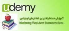 mastering.linux  222x100 - دانلود Udemy Mastering The Linux Command Line آموزش تسلط یافتن بر خط فرمان لینوکس