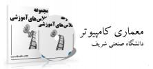 memari.sharif 222x100 - دانلود ویدیوهای آموزشی معماری کامپیوتر دانشگاه صنعتی شریف