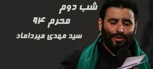 mirdamad 2 moharam 222x100 - دانلود شب دوم محرم 94 با نوای سید مهدی میرداماد