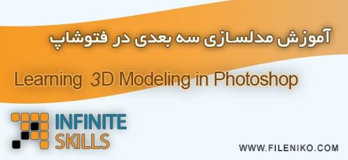 psh3d - دانلود Infinite Skills Learning 3D Modeling in Photoshop آموزش مدلسازی سه بعدی در فتوشاپ