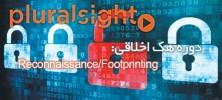 reconaissance 222x100 - دانلود ویدیو آموزشی دوره هک اخلاقی: Reconnaissance/Footprinting