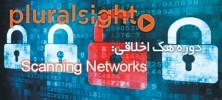 scanning.nets  222x100 - دانلود ویدیو آموزشی دوره هک اخلاقی: Scanning Networks
