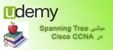 spanning 222x100 - دانلود ویدیوهای آموزشی مبانی Spanning Tree در Cisco CCNA